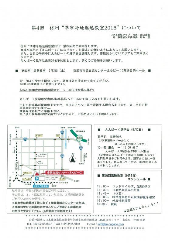 """第4回 信州""""準寒冷地温熱教室2016"""""""