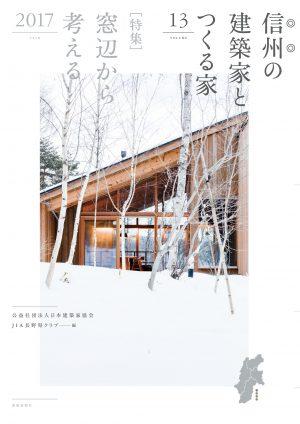 信州の建築家とつくる家vol13