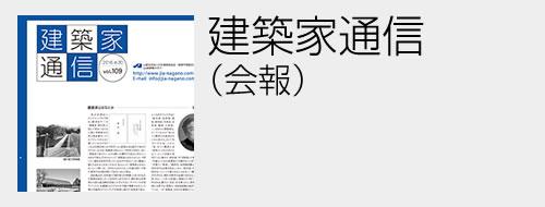 建築家通信(会報)
